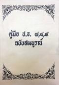 คู่มือ ป.ธ.7-9