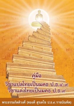 คู่มือวิชาแปลไทยเป็นมคธ ป.ธ.๔-๙